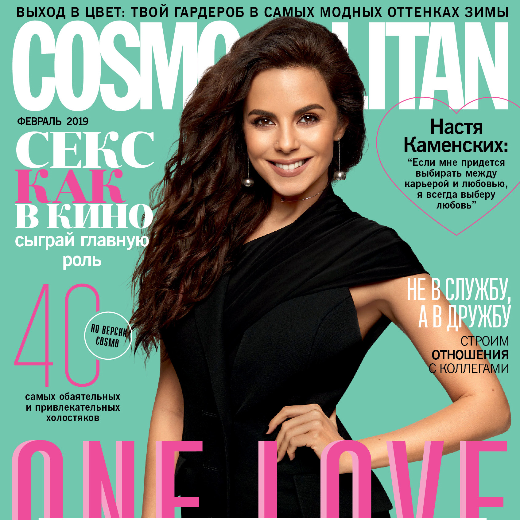NK features Cosmopolitan cover