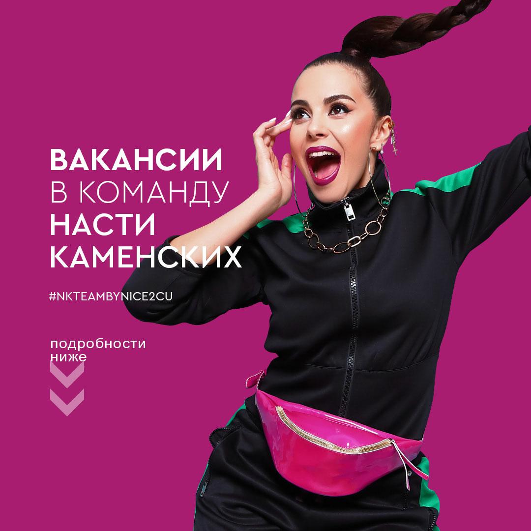Вакансии в команду NK | Насти Каменских